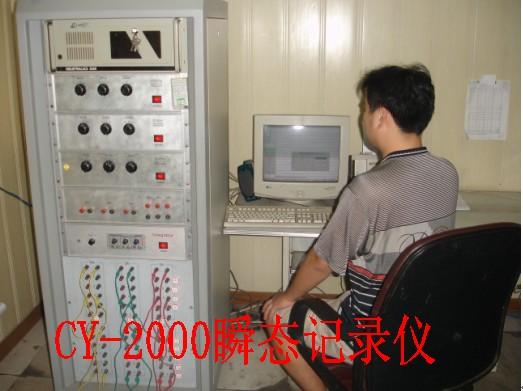 CY-2000