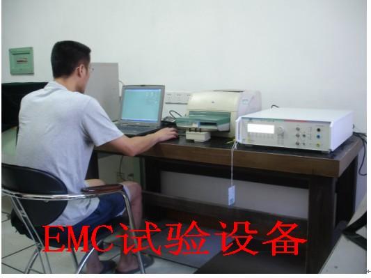 EMC试验设备