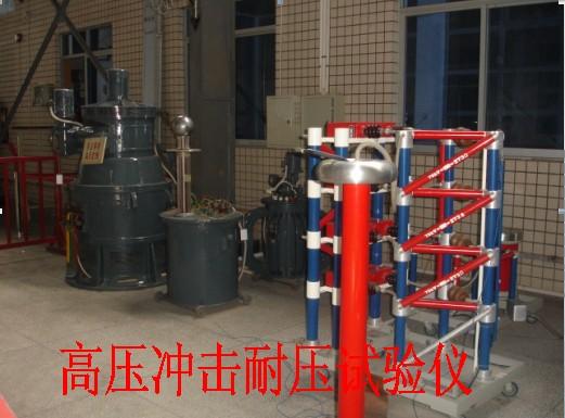 高压冲击耐压试验仪