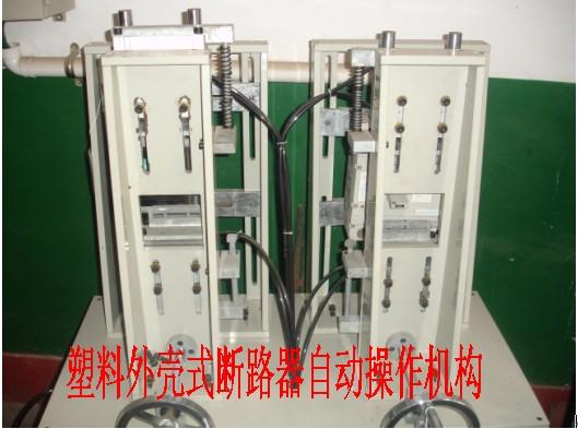 塑料外壳式断路器自动操作机构