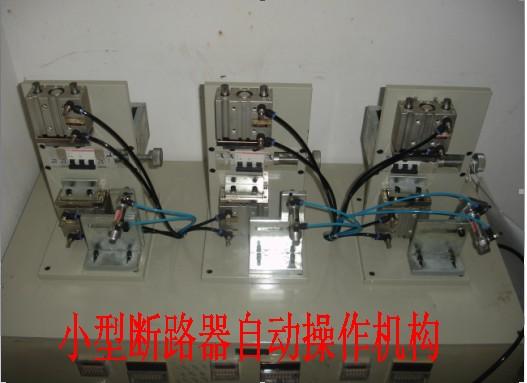 小型断路器自动操作机构